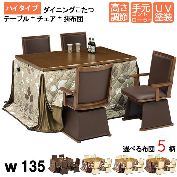 ハイタイプこたつセット ダイニングこたつ 4人掛け こたつテーブル 幅135cm 長方形 木製 回転チェア 4人用コタツ 掛布団セット 6点セット 和風 モダン シンプル