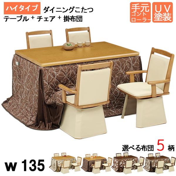 ダイニングこたつセット ハイタイプこたつ 4人用 6点セット こたつテーブル 幅135cm 奥行85cm 4人掛け 長方形 ダイニングテーブルセット 掛布団セット 木製 モダン シンプル