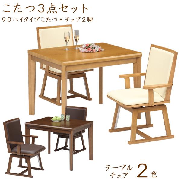 こたつテーブル ハイタイプ 2人掛け こたつセット 2人用 3点セット ダイニングこたつセット 幅90cm 肘掛付き リビング ダイニングセット 高脚