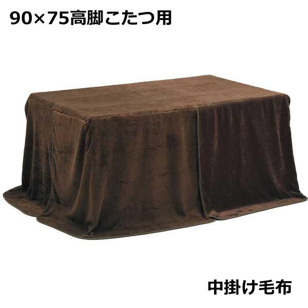 こたつ布団 90×75ハイタイプ 中掛け毛布 コタツ 掛け毛布のみ 掛け ハイタイプ 在庫あり 90cm お見舞い 長方形 ダイニング テーブル シンプル モダン 高脚こたつ用 送料無料 ポリエステル 上掛 90×75 和風 カジュアル リビング 布団