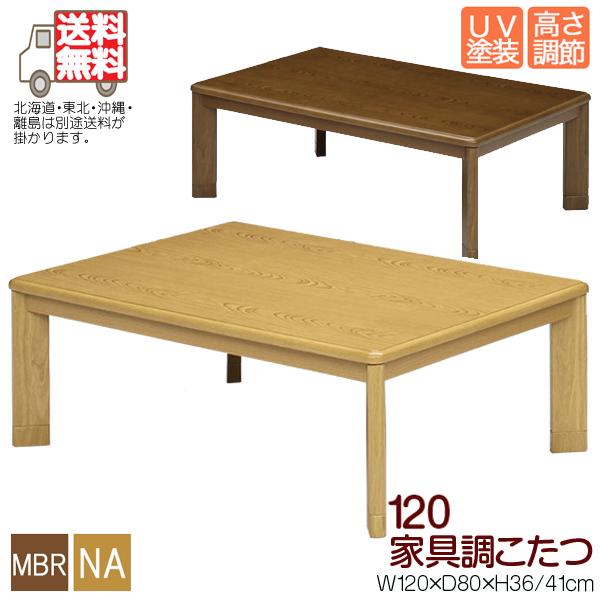 こたつテーブル 幅120cm 長方形 家具調こたつ リビングテーブル 暖卓 UV塗装 和風モダン 炬燵 継脚 2段階高さ調節 木目調