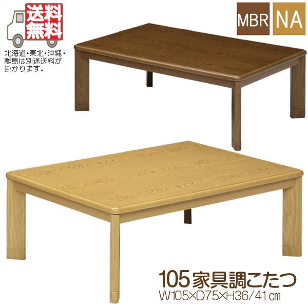 こたつテーブル 幅105cm 長方形 家具調こたつ リビングテーブル 暖卓 UV塗装 和風モダン 炬燵 継脚 2段階高さ調節 木目調
