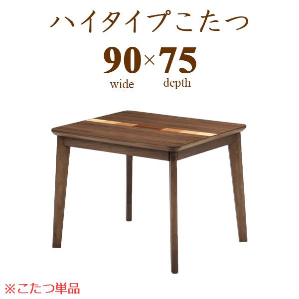 ダイニングこたつ 本体 こたつテーブル 2人掛け用 ハイタイプ 幅90cm 奥行75cm 2人用 長方形 コタツ テーブルのみ ウォールナット突板 ハロゲンヒーター 木製 ダイニングテーブル モダン シンプル 北欧