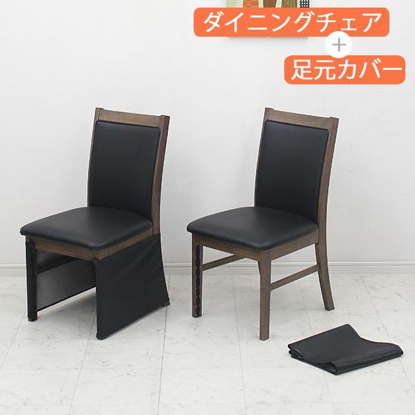 ダイニングチェア 2脚1セット ダイニングこたつ用 ハイタイプこたつ用 チェア 足元カバー付き 椅子 おしゃれ 木製 PVC 北欧 モダン チェアのみ