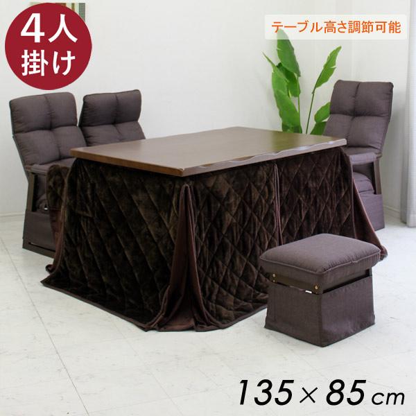 ダイニングこたつテーブルセット ハイタイプこたつ こたつ こたつテーブル 幅135cm 85cm 長方形 継脚 4人掛け 4人用コタツ 5点セット 布団セット おしゃれ シンプル ベーシック カジュアル スタンダード
