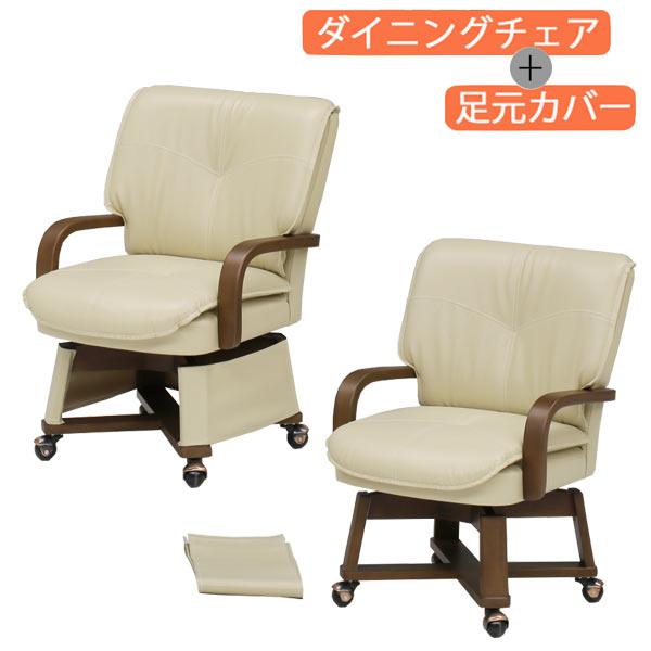 チェア ダイニングこたつ用 こたつ ダイニング ハイタイプ チェア 足元カバー付き 椅子 おしゃれ 木製 北欧 モダン チェアのみ 送料無料
