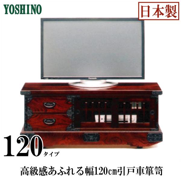 テレビボード テレビ台 幅120cm 民芸家具 和風 和モダン 木製 引き戸 車タンス 完成品