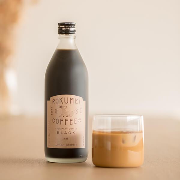 あす楽 送料無料 ロクメイコーヒー カフェベース 500ml 6本セット | スペシャリティコーヒー カフェオレベース 無添加 ブラック 無糖 ハニー 微糖 お湯だけ ミルク 牛乳 アイス 希釈 冷 瓶 ボトル おしゃれ 高品質 高級 人気