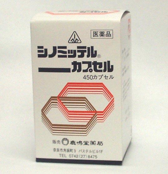 【送料無料!】糖尿病を根本から改善します!シノミッテルカプセル【第2類医薬品】