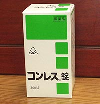 不眠症に効く漢方コンレス錠【第2類医薬品】