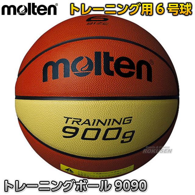 【モルテン・molten バスケットボール】バスケットボール6号球 トレーニングボール9090 約900g B6C9090【送料無料】【smtb-k】【ky】