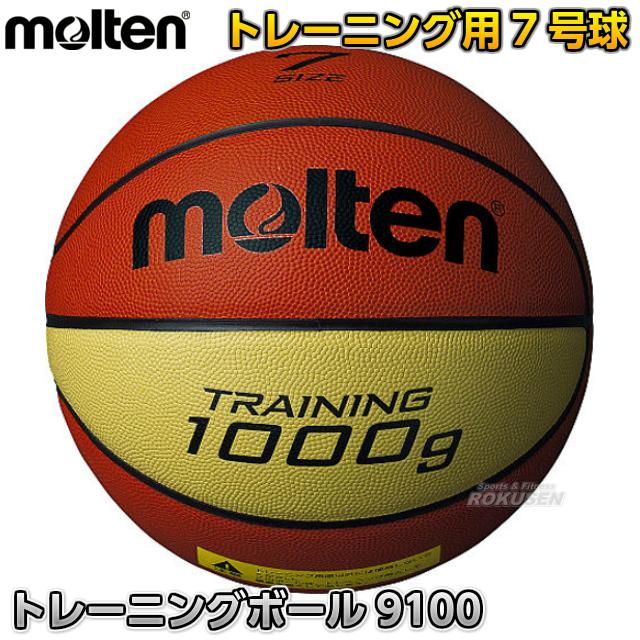 【モルテン・molten バスケットボール】バスケットボール7号球 トレーニングボール9100 約1000g B7C9100【送料無料】【smtb-k】【ky】