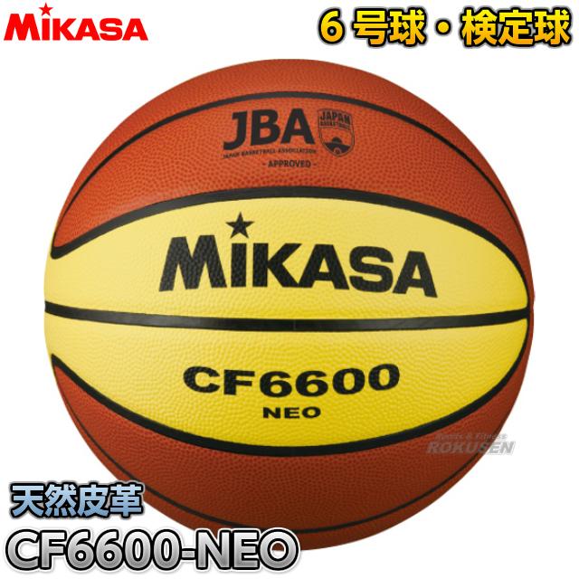 【ミカサ・MIKASA バスケットボール】バスケットボール6号球 検定球 CF6600-NEO