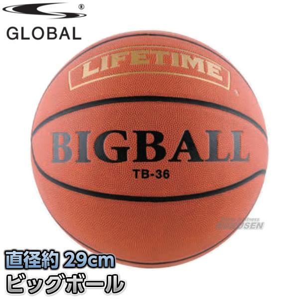 【GLOBAL バスケットボール】バスケットボールシュート練習用ボール ビッグボール TB-36(TB36) LIFETIME【送料無料】【smtb-k】【ky】