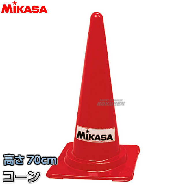 【ミカサ・MIKASA トレーニング】コーン 1個 CO カラーコーン マーカーコーン セーフティーコーン パイロン グランドポイント