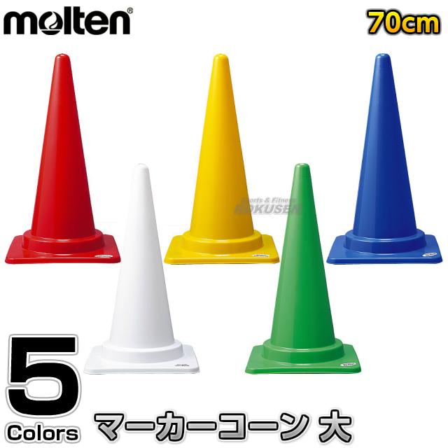 【モルテン・molten トレーニング】マーカーコーン(大) 1本 MA70 カラーコーン セーフティーコーン 三角コーン パイロン グランドポイント