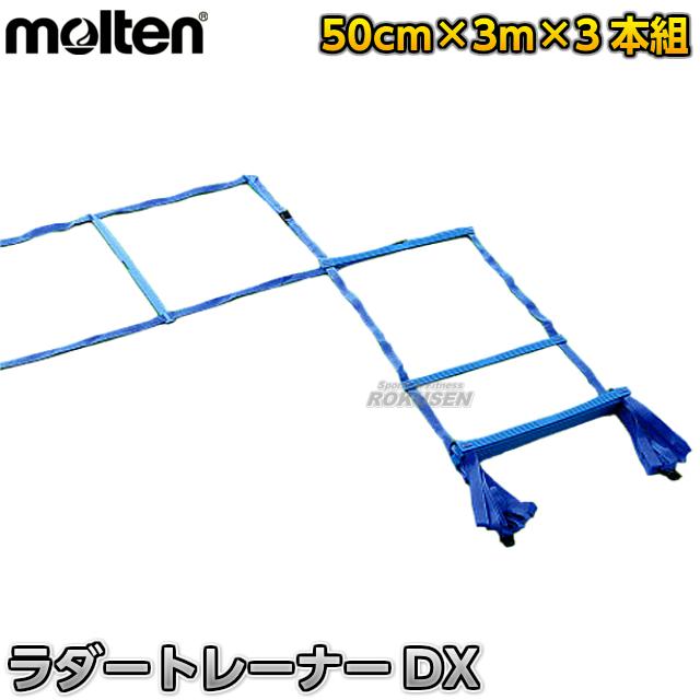 【モルテン・molten トレーニング】ラダートレーナー 9m MLDDX 分割式 3m×3本 ラダートレーニング 敏捷性トレーニング【送料無料】【smtb-k】【ky】