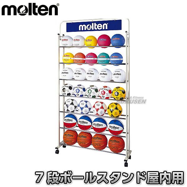 【モルテン・molten ボール棚】ボールスタンド DS110 ボール整理用スタンド【送料無料】【smtb-k】【ky】
