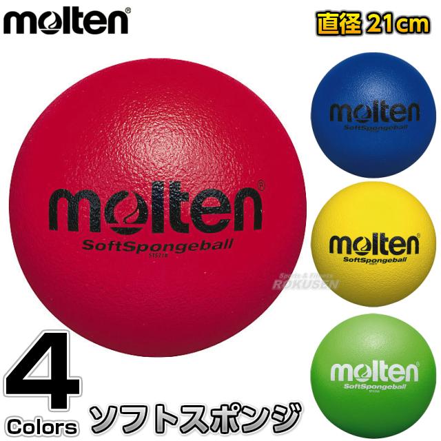 柔軟的海綿球 3 球 STS21 ■ 海綿躲避球 ■ 道奇 ■ dotchball ■ 紅色 ■ 薩克斯管黃色藍色 ■ ■ 綠色