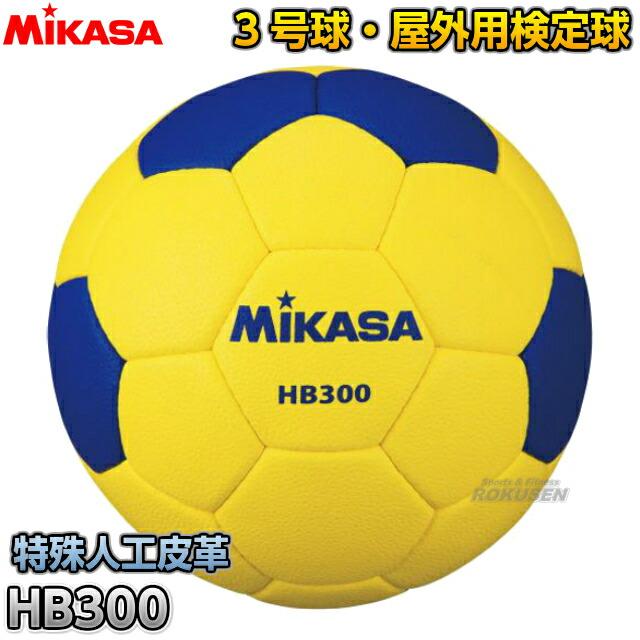 競技用ボール ハンドボール MIKASA ミカサ 3号球 予約販売 HB300 ハンドボール3号球 訳あり 屋外用 検定球