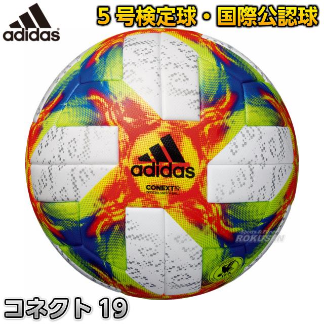 【アディダス・adidas サッカー】サッカーボール5号球 国際公認球 検定球 コネクト19 AF500 公式試合球