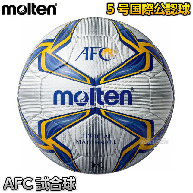 【モルテン・molten サッカー】サッカーボール5号球 国際公認球 AFC試合球 F5V5003A