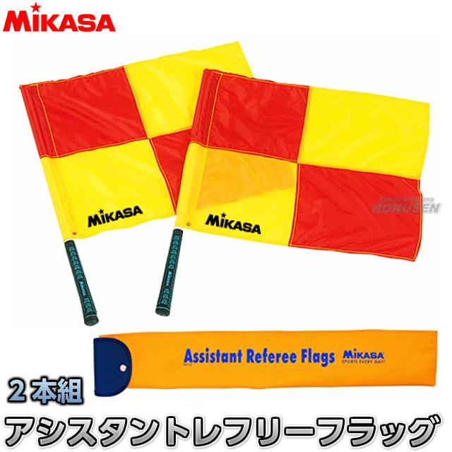 お気に入 サッカー レフェリーグッズ MIKASA ミカサ レフェリーフラッグケース付き 審判用品 2本組 アシスタントレフェリーフラッグ BA-18 日時指定