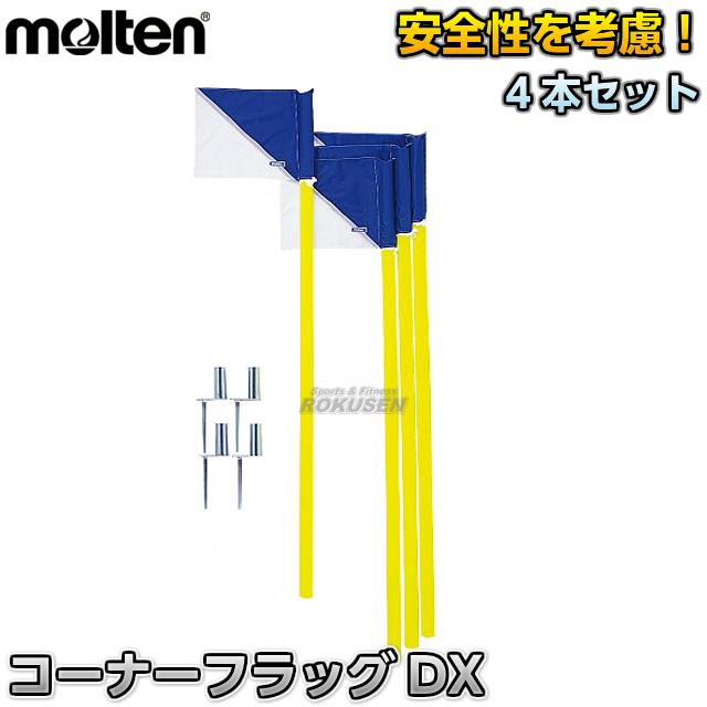【モルテン・molten サッカー】コーナーフラッグDX4本セット CFDX4B【送料無料】【smtb-k】【ky】