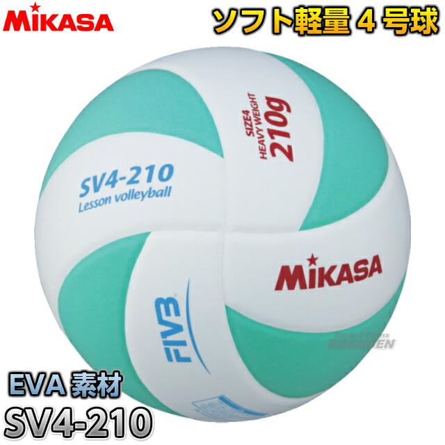 【ミカサ MIKASA バレーボール】バレーボール4号球 レッスンバレー4号球 SV4-210-WLG 練習用 学校体育