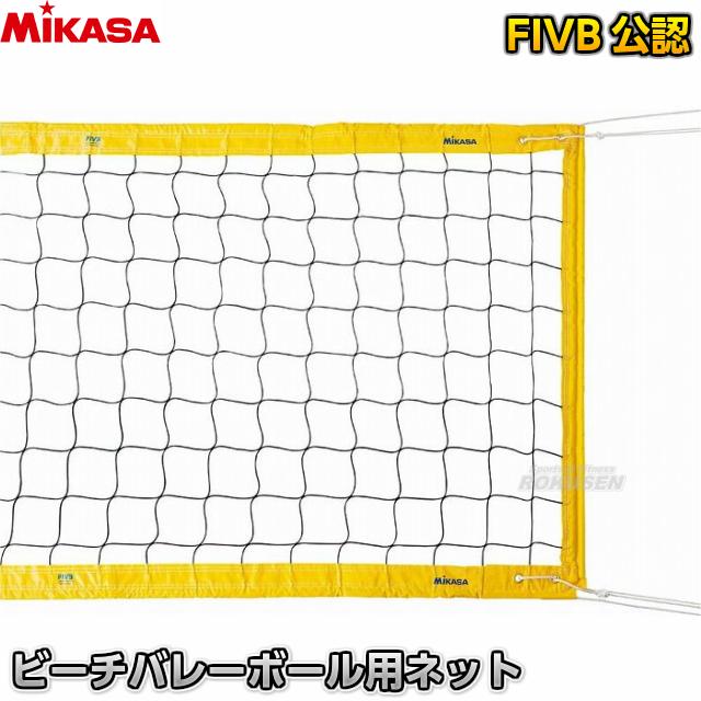 【ミカサ MIKASA バレーボール】FIVB公認ビーチバレーボール用ネット AC-NT300 ビーチバレーボール用 ネット