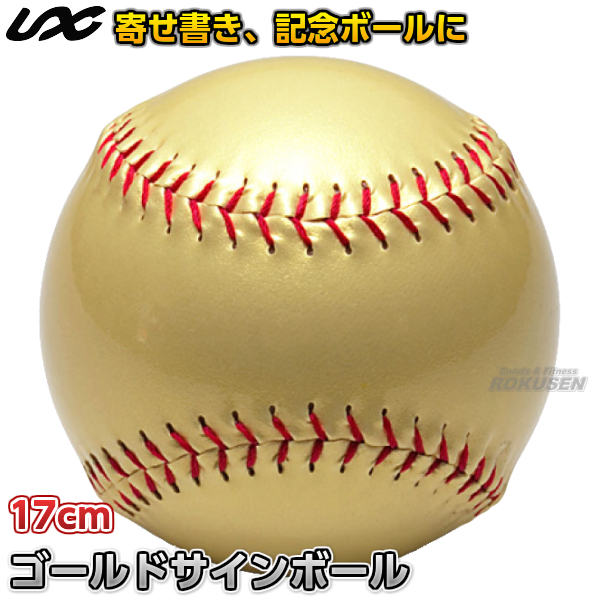 【野球・ソフトボール・ティーボール】ゴールドサインボール 17cm BB78-27 卒業記念品 寄せ書き