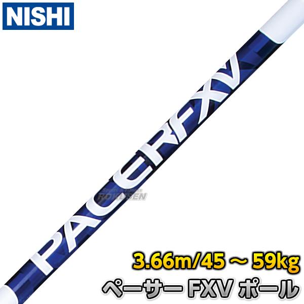 【ニシ・スポーツ NISHI】棒高跳び 棒高跳用ポール ペーサーFXVポール 3.66m(12.0ft) NCFXV360 棒高跳びポール 棒高跳び用ポール