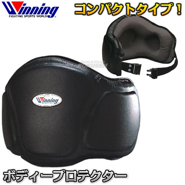 【ウイニング・Winning】コンパクトボディープロテクター BC-1500(BC1500) ボクシング 格闘技 ウィニング【送料無料】【smtb-k】【ky】
