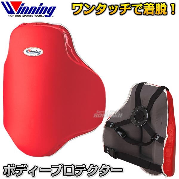 【ウイニング・Winning】スーパーボディープロテクター BC-3500(BC3500) ボクシング 格闘技 ウィニング【送料無料】【smtb-k】【ky】