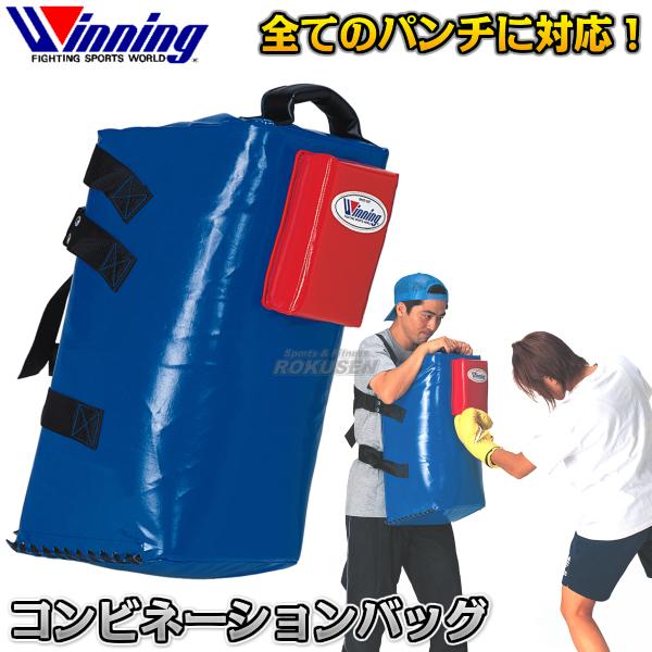 【ウイニング・Winning】コンビネーションバッグ BC-4500(BC4500) ボクシング 格闘技 ウィニング【送料無料】【smtb-k】【ky】