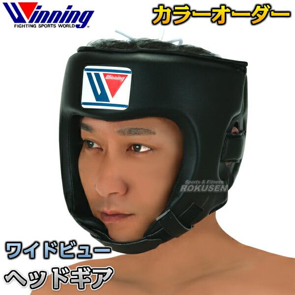 【ウイニング・Winning】カラーオーダーヘッドギア ワイドビュータイプ CO-FG-2300(COFG2300) ヘッドガード ボクシング ウィニング【送料無料】【smtb-k】【ky】