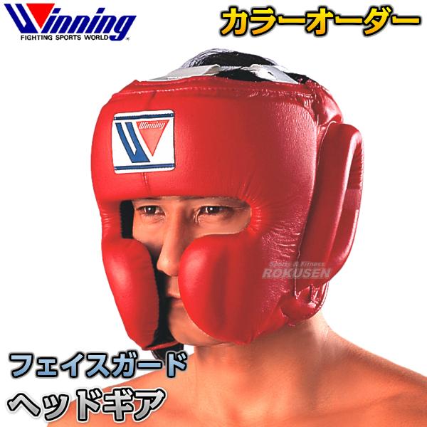【ウイニング・Winning】カラーオーダーヘッドギア フェイスガードタイプ CO-FG-2900(COFG2900) ヘッドガード ボクシング ウィニング【送料無料】【smtb-k】【ky】