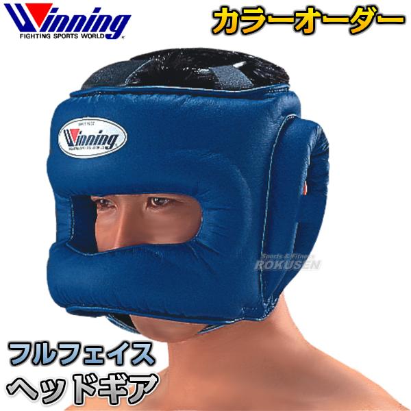 【ウイニング・Winning】カラーオーダーヘッドギア フルフェイスタイプ CO-FG-5000(COFG5000) ヘッドガード ボクシング ウィニング【送料無料】【smtb-k】【ky】