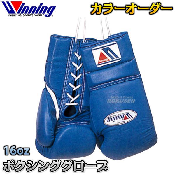 【ウイニング・Winning】カラーオーダーボクシンググローブ プロタイプ 16オンス ひも式 CO-MS-600(COMS600) ボクシンググラブ 16oz ウィニング【送料無料】【smtb-k】【ky】