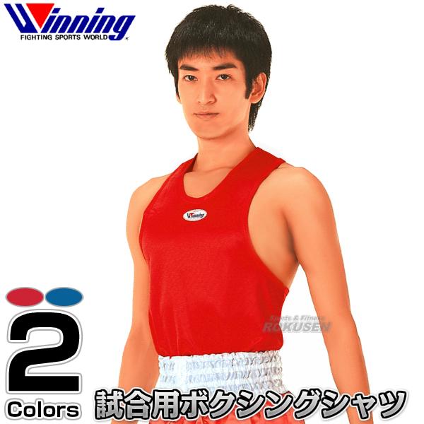 【ウイニング・Winning】ランニングシャツ S・M~L・LL~3L 高校・大学・社会人試合用 F-43(F43) ボクシングシャツ ボクシングタンクトップ ウィニング