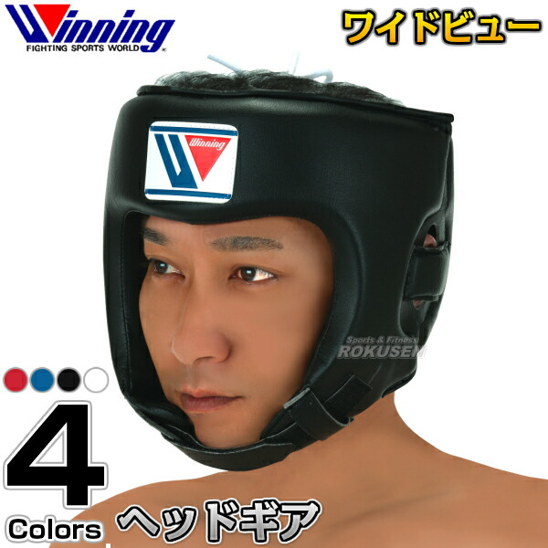 【ウイニング・Winning】ヘッドギア ワイドビュータイプ S・M・L FG-2300(FG2300) ヘッドガード ボクシング ウィニング【送料無料】【smtb-k】【ky】