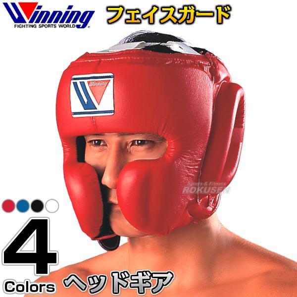【ウイニング・Winning】ヘッドギア フェイスガードタイプ M・L FG-2900(FG2900) ヘッドガード ボクシング ウィニング【送料無料】【smtb-k】【ky】