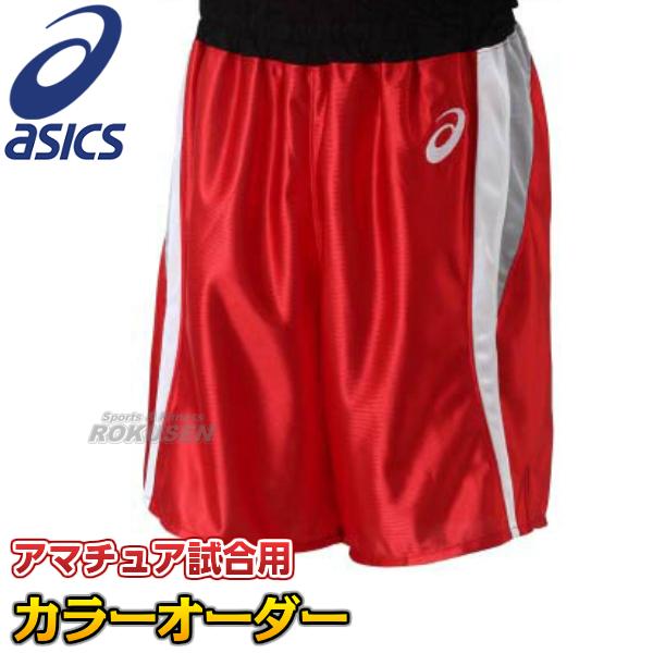【asics・アシックス】カラーオーダーボクシングパンツ パンツ単品 オーダーコンポ PB03 ボクシングトランクス アマチュアボクシング