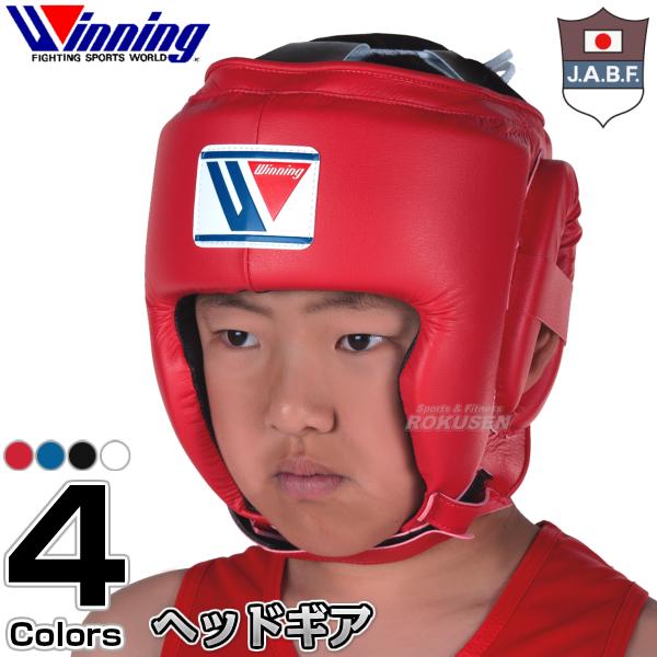 【ウイニング・Winning】幼年(中学生以下)試合用ヘッドギア M・L AM-U15(AMU15) ヘッドガード ボクシング ウィニング【送料無料】【smtb-k】【ky】