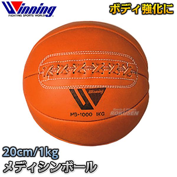 【ウイニング・Winning】メディシンボール 1kg MB-1000(MB1000) ストレングス 筋トレ ボクシング 格闘技 ウィニング【送料無料】【smtb-k】【ky】