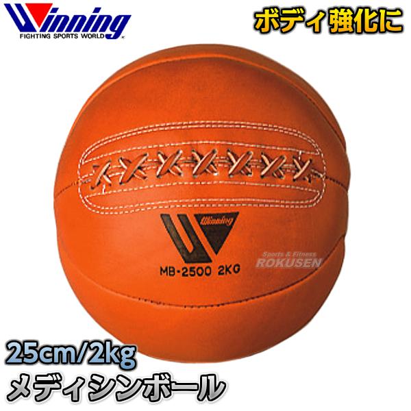 【ウイニング・Winning】メディシンボール 2kg MB-2500(MB2500) ストレングス 筋トレ ボクシング 格闘技 ウィニング【送料無料】【smtb-k】【ky】