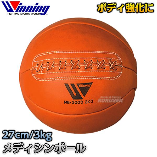 【ウイニング・Winning】メディシンボール 3kg MB-3000(MB3000) ストレングス 筋トレ ボクシング 格闘技 ウィニング【送料無料】【smtb-k】【ky】