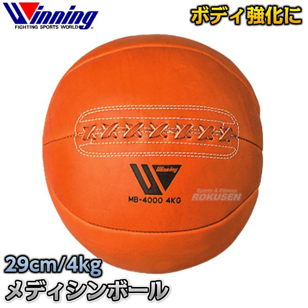 【ウイニング・Winning】メディシンボール 4kg MB-4000(MB4000) ストレングス 筋トレ ボクシング 格闘技 ウィニング【送料無料】【smtb-k】【ky】