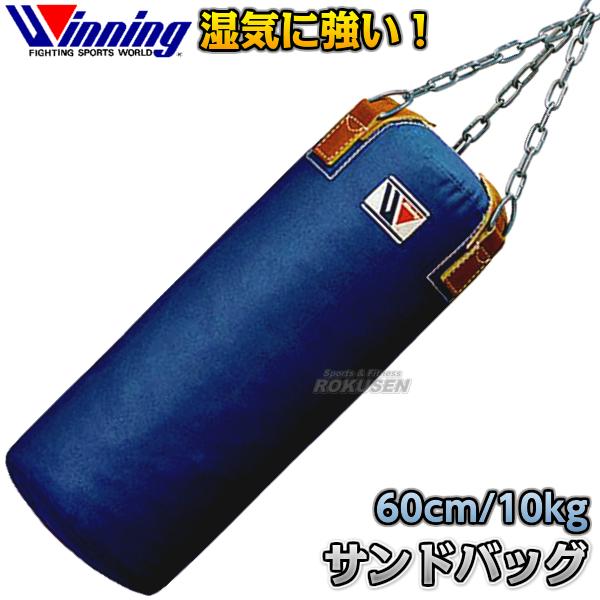 【ウイニング・Winning】サンドバッグ 10kg TB-2000(TB2000) 長さ60cm/直径25cm ヘビーバッグ トレーニングバッグ ボクシング 格闘技 ウィニング