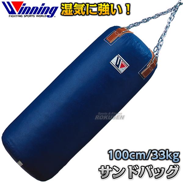 【ウイニング・Winning】サンドバッグ 33kg TB-5500(TB5500) 長さ100cm/直径40cm ヘビーバッグ トレーニングバッグ ボクシング 格闘技 ウィニング